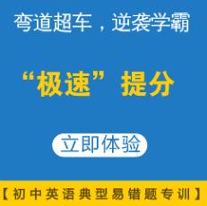初中英语错题专训